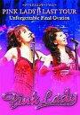 【中古】邦楽DVD ピンクレディ / メモリアルコンサート Vol.3 PINK LADY LAST TOUR Unforgettable Final Ovation [通常盤]