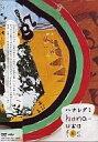 【中古】邦楽DVD ハナレグミ/hanauta-fes.