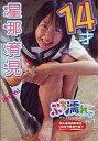 【中古】アイドルDVD 星那育見◆ぷち濡れびしょびしょ2nd