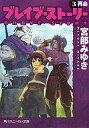 【中古】ライトノベル(文庫) ブレイブ・ストーリー 3 再会 / 宮部みゆき
