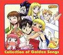 【中古】アニメ系CD 金色のガッシュベル!! Collection of Golden Songs