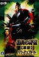【中古】Win2K-VISTA DVDソフト 信長の野望・革新 パワーアップキット【画】