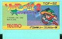 【中古】ファミコンソフト ソロモンの鍵2 クールミン島救出作戦 (箱説なし)【02P03Dec16】【画】