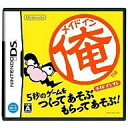 [used] Nintendo DS software maid in I [10P17May13] [fs2gm] [image]