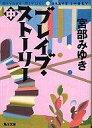 【中古】ライトノベル(文庫) ブレイブ・ストーリー(文庫版)中 / 宮部みゆき