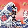 【中古】邦楽CD 中島みゆき/ベストアルバム大銀幕【02P06Aug16】【画】