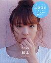【中古】女性アイドル写真集 加護亜依写真集 KAGO ai【10P24Jun13】【画】【中古】afb