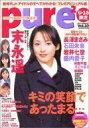 【中古】ピュアピュア(アイドル系) ピュアピュア Vol.10