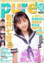 【中古】写真集 ピュアピュア Vol.12【10P04Sep09】