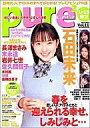 【中古】写真集 ピュアピュア Vol.11