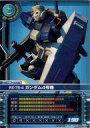 【中古】ガンダムカードビルダー/クロニクル CM-0030 [R] : RX-78-4 ガンダム4号