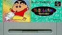 【中古】スーパーファミコンソフト クレヨンしんちゃん 嵐を呼ぶ園児(ACG (箱説なし)【10P13Jun14】【画】