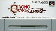 【中古】スーパーファミコンソフト クロノトリガー (RPG) (箱説なし)