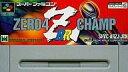 【エントリーでポイント10倍!(6月11日01:59まで!)】【中古】スーパーファミコンソフト ゼロヨンチャンプRR-Z (カー) (箱説なし)