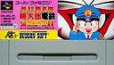【中古】スーパーファミコンソフト スーパー桃太郎電鉄DX (箱説なし)