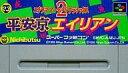 【中古】スーパーファミコンソフト 平安京エイリアンニチブツ2(PZG) (箱説なし)