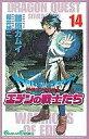 【中古】少年コミック ドラゴンクエスト エデンの戦士たち 全14巻セット / 藤原カムイ
