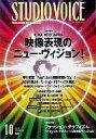 【中古】STUDIO VOICE STUDIO VOICE 2006/10【タイムセール】