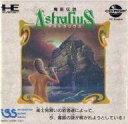 【中古】PCエンジンCDソフト 魔笛伝説アストラリウス