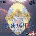 【エントリーでポイント最大19倍!(5月16日01:59まで!)】【中古】PCエンジンスーパーCDソフト 天使の詩II 堕天使の選択