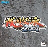 【中古】ネオジオROMソフト 戦国伝承2001(ROMカセット)