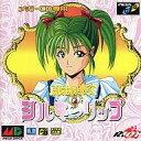 【中古】メガドライブCDソフト(メガCD) 魔法の少女シルキーリップ