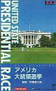 【中古】ファミコンソフト アメリカ大統領選挙 (箱説あり)