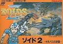 【中古】ファミコンソフト ゾイド2 -ゼネバスの逆襲- (箱説あり)