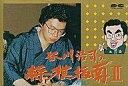 【中古】ファミコンソフト 谷川浩司の将棋指南II (箱説あり)