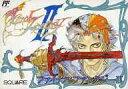 【エントリーでポイント10倍!(4月16日01:59まで!)】【中古】ファミコンソフト ファイナルファンタジー II (箱説あり)