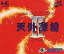 【エントリーでポイント最大19倍!(5月16日01:59まで!)】【中古】PCエンジンスーパーCDソフト 天外魔境II 卍MARU
