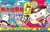 【中古】GBA软件GBA桃太郎电力铁道G 黄金?制作甲板![【中古】GBAソフト GBA桃太郎電鉄G ゴールド?デッキを作れ!]