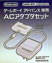 【中古】ゲームボーイアドバンスパーツ GBA専用ACアダプタセット...