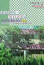 【中古】Windows98/Me/2000/XP CDソフト おねがい☆ツインズ ArtCollection Vol.2
