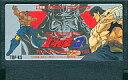 【エントリーでポイント最大19倍!(5月16日01:59まで!)】【中古】ファミコンソフト 北斗の拳3 (箱説なし)