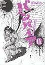 【中古】B6コミック 近未来不老不死伝説バンパイア 全5巻セット / 徳弘正也