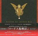 【中古】アニメDVD ロードス島戦記 (OVA) DVD+CD BOX