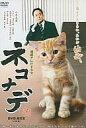 【中古】国内TVドラマDVD ネコナデ DVD-BOX<4枚組>