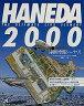 【中古】Win95-98 CDソフト HANEDA 2000 (羽田空港2000) FS98【10P25oct10】