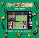 【中古】Win95/98&Mac CDソフト QUIZ 500 (Shock Price 500 GAME SERIES)【10P13Jun14】【画】