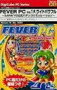 【中古】Win98-2Kソフト FEVER PC VOL1Fワイドパワフル