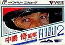 【中古】ファミコンソフト 中嶋悟F1ヒーロー2 (箱説あり)