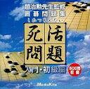 【中古】Win95-XPソフト 死活問題 入門・初級編 ULTRAシリーズ