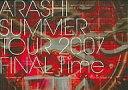 【送料無料】【smtb-u】【中古】邦楽DVD 嵐/SUMMER TOUR 2007 FINAL Time-コトバノチカラ-