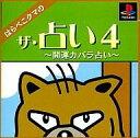 【中古】PSソフト ザ占い4はらぺこクマの開運カバラ占い【10P26Jan11】【画】