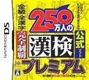 【新品】ニンテンドーDSソフト 250万人の漢検プレミアム 全級・全漢字完全制覇
