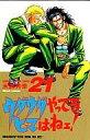 【中古】少年コミック 21)ウダウダやってるヒマはねェ(完) / 米原秀幸