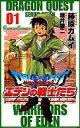 【中古】少年コミック 1)ドラゴンクエストVIIエデンの戦士たち / 藤原カムイ