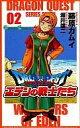 【中古】少年コミック 2)ドラゴンクエストVIIエデンの戦士たち / 藤原カムイ