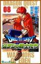【中古】少年コミック 8)ドラゴンクエストVIIエデンの戦士たち / 藤原カムイ